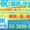 「NHK撃退ステッカー」をゲット!「韓国こっち見んなステッカー」も欲しい!負け犬無職はNHKと嫌韓でうさを晴らして候。