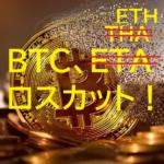 -40万円 BTC、ETHロスカット!賭けに負けて逃亡する無職