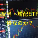 高配当・増配ETFは得なのか?S&P500との比較(米株)