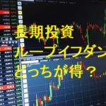 長期投資と暴落時に買う投資はどちらの方が効率的なのか? SOXLループイフダンの期待値(米株)
