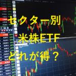 米株のセクター別ETFのパフォーマンス比較。情報技術セクター(VGT)とナスダック100(QQQ)はどちらがいいのか?