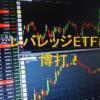 レバレッジ型ETFのリスク。大暴落したらサヨウナラ(米株)