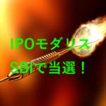 +13.2万円 IPO「モダリス」が副幹事SBI証券で当選!