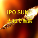 IPO「SUN ASTERISK」が大和証券で当選!これはもしかして、、?