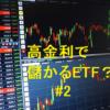 長期金利の上昇に賭けるETF(米株)