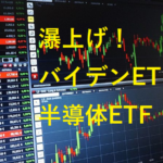 上昇率がハイテクETF(QQQ)の上を行く半導体ETF、バイデン銘柄ETFは買いなのか!?(米株)