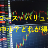 グロース or バリュー?大型・中型・小型株ETFはどれがいいの!?(米株)