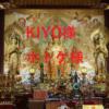 IPO「KIYOラーニング」一撃+30万円!