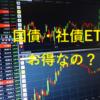米国債・社債ETFはお得なの?買うならいつなのか!?(米株)