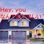 持ち家が賃貸より総費用が安いとは言い切れない件。賃貸派に転身!