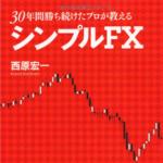 「シンプルFX」をやっと読んだ!ファンダで方向性、テクニカルでエントリーに納得