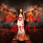 ファッションFIREは身を滅ぼす