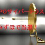 +52.4万円 IPO「サイバートラスト」がみずほ証券にて当選。IPOはもう辞める!?