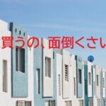どんな場所の家を買うのがいいのか?人口減少の影響