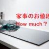 家事のお値段:専業主夫のTochiがPuchi(妻)に支払ってほしい金額
