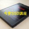大きなHDDから小さなSSDに載せ替える方法。中身はそのまま、7千円で爆速PCに大変身!
