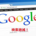 Google検索からの流入が減少!原因と対策は?