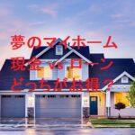 住宅ローン vs 現金一括、どっちがお得?