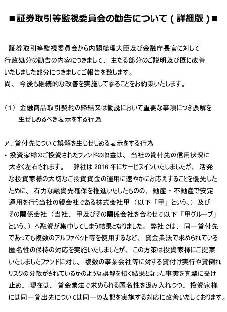 170327_gyouseishobun_shousai1-1.png