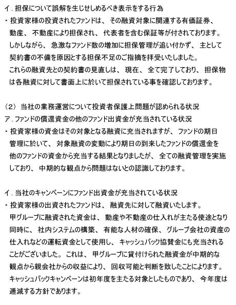 170327_gyouseishobun_shousai1-2.png
