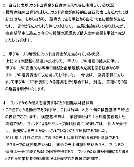 170327_gyouseishobun_shousai1-3.png