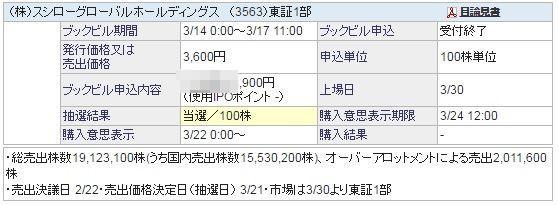 170321 sushiro-2