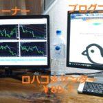 週間損益 +4万円 手動トラリピの設定ミスに泣き、スキャルで頑張る (17/4/17~4/21)
