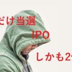 IPO「ヤプリ」、「ウェルスナビ」が当選!妻口座のみっ!(泣)来年もIPOは続けるのか?
