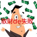 -40万円 大金を手に入れた無職の散財。アマギフを没収されて大損(泣)