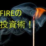 書籍を出版しているFIRE達成者の投資手法と副業って?