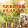 Puchi(妻)の資産総額の推移。お金を貯めるコツ、投資を始めてどうなったか?