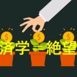 なぜ経済は成長し、減税はどう影響するのか? 経済学の解答は・・