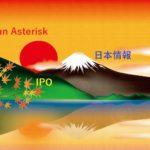 IPO「日本情報」&「SUN」一日二発で+14万円!