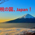 含み益マイナス680万円、岸田ショーーーック!