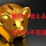 投資対象、投資資産の推移。リタイアしたらお金が増える?