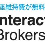 IB証券(米ネット証券)が口座維持手数料を遂に廃止!チャンスが広がる海外投資
