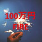 FXの損失、年末までにチャラチャレンジ始動!100万円で楽々FIRE、レバ100倍(笑)