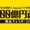 ふるさと納税。泉佐野市がAmazonギフト券で総務省を煽りまくる