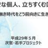 「経産省の次官・若手プロジェクト」に見る日本の未来